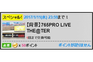【グリマス】期間限定でゲッサン版『765PRO LIVE THE@TER』の劇場背景が登場!+他