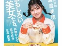 【日向坂46】B.L.T『おもしろい美少女たち』渡邊美穂、単独表紙が解禁!!!!!