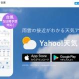『戸田市も台風・大雨への備えを! 一段と大きな台風が接近しています 29・30日(月・火)にかけて本州上陸の予想も』の画像