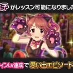 【モバマス】イベント「アイドルチャレンジ 目指せお菓子なハロウィン」に「椎名法子」がレッスン可能に!