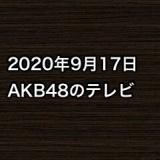 2020年9月17日のAKB48関連のテレビ
