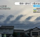 オワタ:(;゙゚'ω゚'):グフゥ 富山県魚津市で「浮世絵のような波打つ雲」が発生