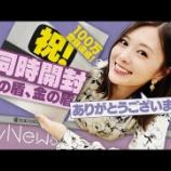 『【乃木坂46】削除された白石麻衣YouTube、修正して再投稿される・・・』の画像