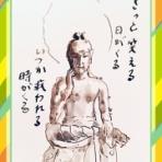 ART de 再起〜闘病曼荼羅〜