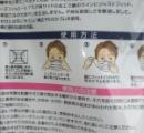 マスクはヒモが接着されてる面を外側にするのが正しい着け方!逆だと効果が薄いと判明