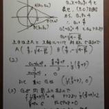 『2017年岐阜大学文理共通2番【数学Ⅱ】円と直線~2018~2019年の難易度とは比べるとかなり基本的な問題。』の画像