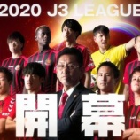 『【J3】福島ユナイテッド 祝J3開幕!! 今季第1号FWイスマイラ!! DF吉田朋恭がJリーグ初ゴール2-0で八戸に勝利!』の画像