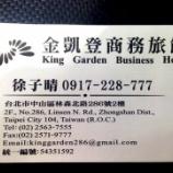 『台北201606旅行【その5】金凱登商務旅館(台湾/台北)』の画像