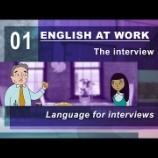 『ビジネス英語のリスニングや会話表現の勉強がしたい人はEnglish at Workがいいですよ。』の画像