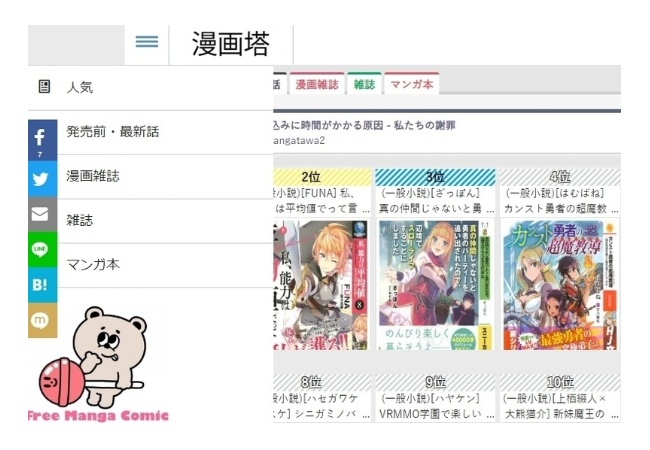 【悲報】漫画村、復活
