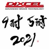 『第16回DIXCEL夏の9時間耐久まつり2021の参加申込について…』の画像