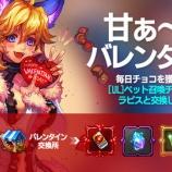 『【クリティカ ~天上の騎士団~】甘ぁ~いバレンタインイベントのご案内』の画像