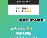 【悲報】阪神タイガースの選手さん、虎のアイドル山本彩さんと繋がろうとす