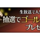 『【ドラスラ】生放送で人気上昇!?ゴールデンキノコンプレゼントのご案内』の画像