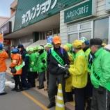 『12月25日 ホクレンショップ昭和店で防犯啓発に協力』の画像