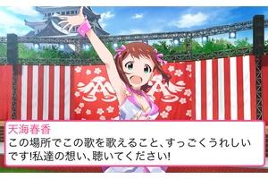 イベント「絢爛!ゴールデンキャッスルライブ」 ライブパフォーマンス時台詞