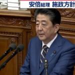 【動画】国会、安倍総理が施政方針演説の中で「台湾」に言及!議場で拍手が起きる