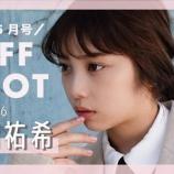 『【動画あり】これはたまらなすぎるだろ・・・与田祐希『撮影の裏側』が公開に!!!!!!』の画像