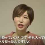 『【衝撃】目黒タワマンの強盗被害、AV女優「里美ゆりあ」だったwwwwwwww』の画像
