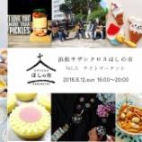 『「浜松サザンクロス ほしの市 vol5」が今日(8/12)の16時から開催!今回は夕方からのナイトマーケットで42の出店者が集結する「大人の縁日」がテーマ』の画像