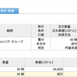『【MO】不人気優良株アルトリア株を59万円分買い増したよ!』の画像