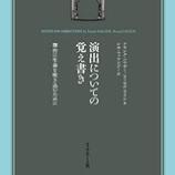 『この夏に読みたい!〜演劇書4選 村上』の画像