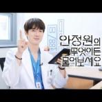 YOOcafe&bar  ~韓国の俳優ユヨンソクに夢中~