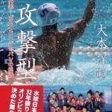 『NHKサラメシで水球大本監督のランチが紹介されました』の画像