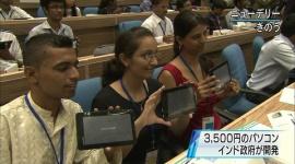インド、「世界最安」のPC公開 約2700円