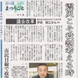 『(東京新聞)震災こそ役割考える時「議会改革」 議会基本条例を考える会代表 伊田昭三さん』の画像