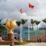 『【香港最新情報】「英国などとの司法相互協力を停止」』の画像