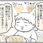 わたしと料理とお惣菜の話①