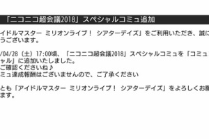 【ミリシタ】「ニコニコ超会議2018」スペシャルコミュが追加!