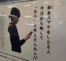 「歩きスマホ今日から略して『あホ』」 話題のポスター
