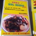 ラーメン☆ビリー 東仙台店@冷やし まかない2