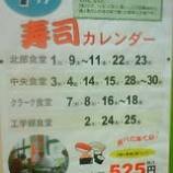 『525円の豪華寿司』の画像