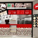 『【香港最新情報】「モスバーガーの新業態「MOS CUCINA」がオープン」』の画像