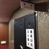 『(お知らせ)明日、戸田市議会で一般質問に立ちます(5番目・15時半くらい?)』の画像