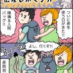 イルカの日常〜ポンコツ主婦と愉快な仲間たち〜