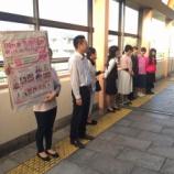 『ピンクリボンウォークIN戸田市 PRティッシュ配りが戸田公園駅で行われました』の画像