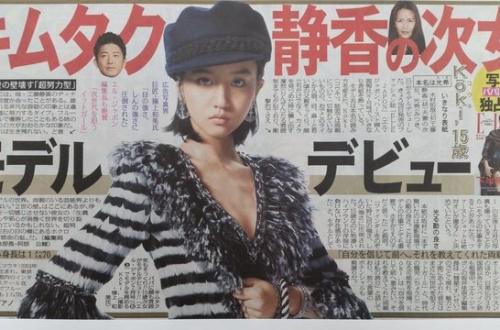 【画像】キムタクと工藤静香の娘 15歳、身長170cm これに勝てる奴いるの?wwwwwwwwwwwのサムネイル画像