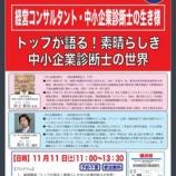 『TAC横浜校にて神奈川県中小企業診断協会会長講演と高久のセミナー』の画像