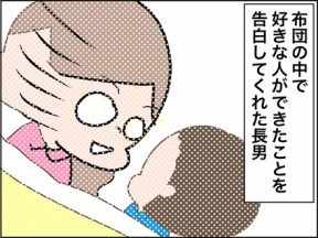 ダイちゃんの恋物語②