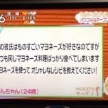 """『【ZIP!】MOCO'Sキッチンでマヨネーズ好きの彼氏を持つ""""ぎんちゃん""""から投稿が…もしかして……』の画像"""