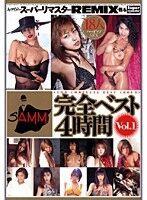 あのアイドルがスーパーリマスターREMIXで甦る SAMM 完全ベスト4時間 VOL.1