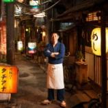 『【動画】【邦画】映画 深夜食堂』の画像