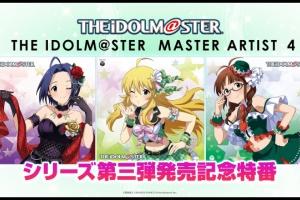 【アイマス】本日20時から「THE IDOLM@STER MASTER ARTIST 4」シリーズ第3弾発売記念特番!