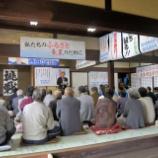 『西田ひではる事務所開きを開催いたしました!』の画像