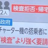 『コロナウイルス 愛知県のどこの病院か2chが特定』の画像