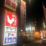 『からあげ専門店からやま(戸田市上戸田2-6-2)が17号線沿いに開店。店内で食事&持ち帰りができます。賑わっていました。』の画像